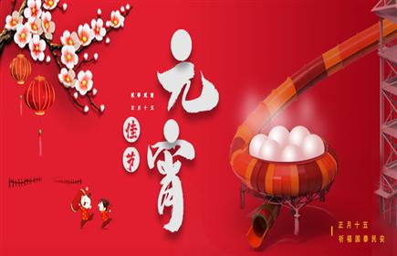 廣東(dong)大浪公(gong)司祝(zhu)大家yi) xiao)節快樂!